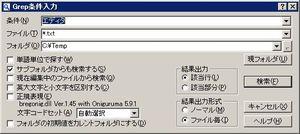 Sakura_grep1