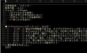 Sakura_grep2