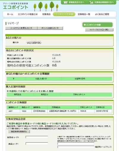 Eco_point