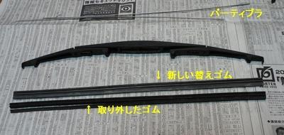 Wiper82