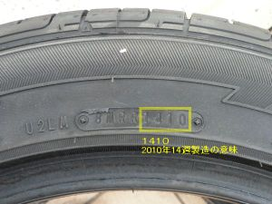 New_tire_2