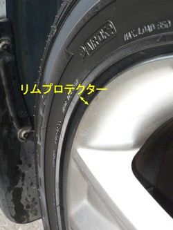 New_tire_6