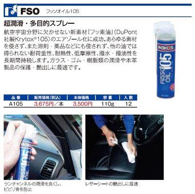 Fso105