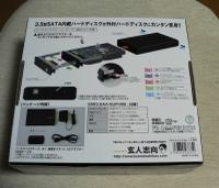 Sup_box_2