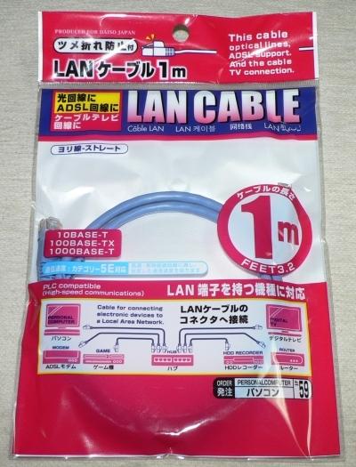 100yen_lan_cable