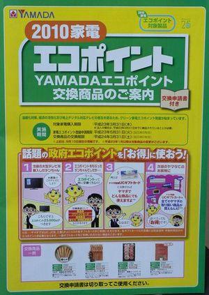 Ecoyamada