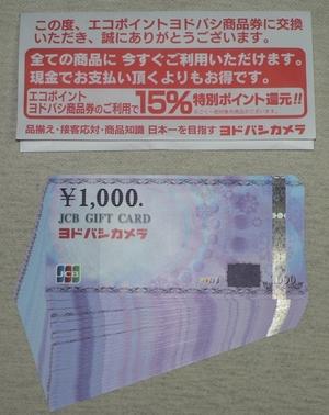 Yodobashi_2_2