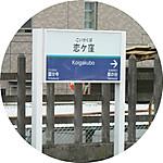 Koigakubo_06
