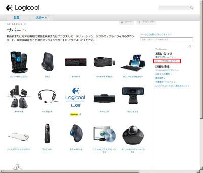 Logicool_001