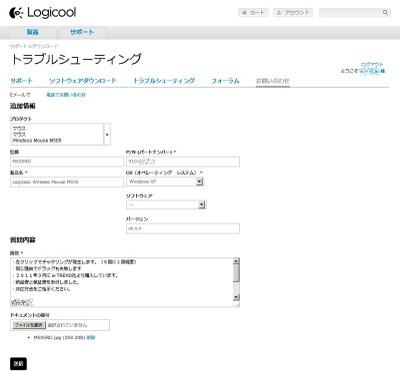 Logicool_003