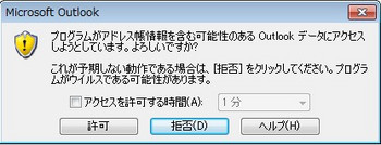 Outlook_acceess_permission