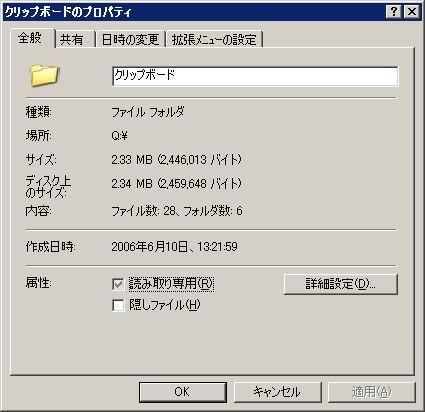 Folder_property