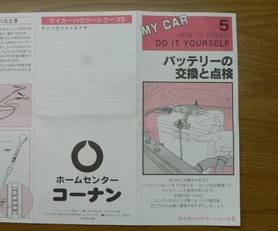 Car_battery_00